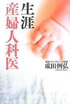 生涯産婦人科医