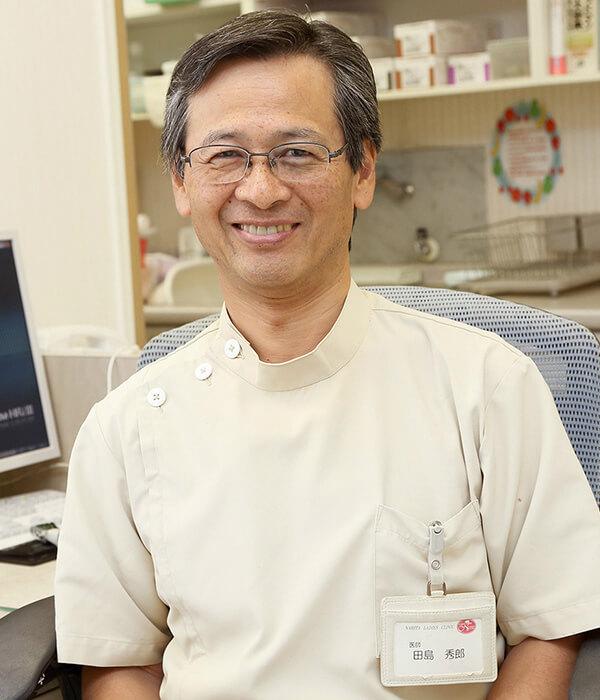 田島 秀郎